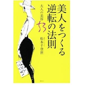 美人をつくる逆転の法則大人の美容53/松本千登世(著者)