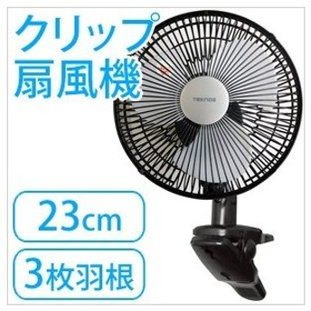 クリップ扇風機 3枚羽根 クリップ式 扇風機 送風機 首振り 角度調節 壁掛け クリップファン クリップ扇 サーキュレーター ファン 羽根径23cm