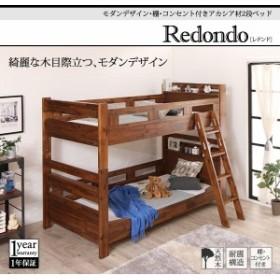 モダンデザイン・棚・コンセント付きアカシア材二段ベッド Redondo レドンド ベッドフレームのみ シングル ブラウン