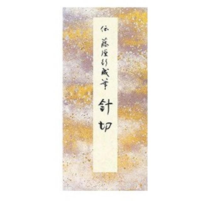 原色かな手本 (14) 針切 伝藤原...