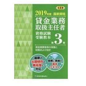 貸金業務取扱主任者資格試験受験教本 第3巻 2019年度/きんざい教育事業セン