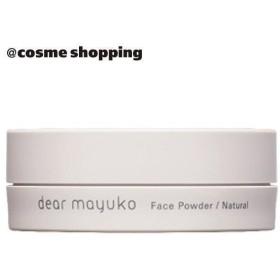 dear mayuko/フェイスパウダー(ナチュラル) フェイスパウダー