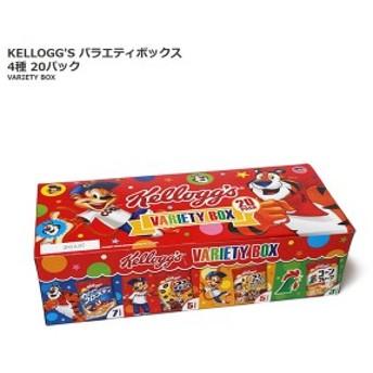 【costco コストコ】【Kelloggs ケロッグ】バラエティボックス 4種類 20パック