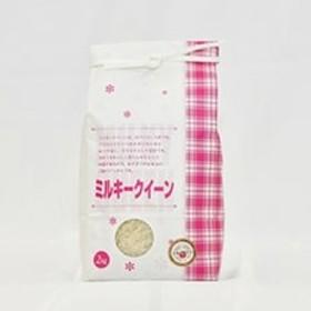米食味鑑定士厳選 ミルキークィーン(精米) 2kg