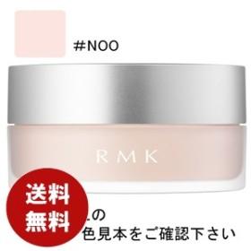 RMK トランスルーセントフェイスパウダーN00 送料無料 無料ラッピング
