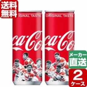 【2ケースセット】コカ・コーラ ラグビー選手限定デザイン 250ml 缶 1ケース×30本入 送料無料