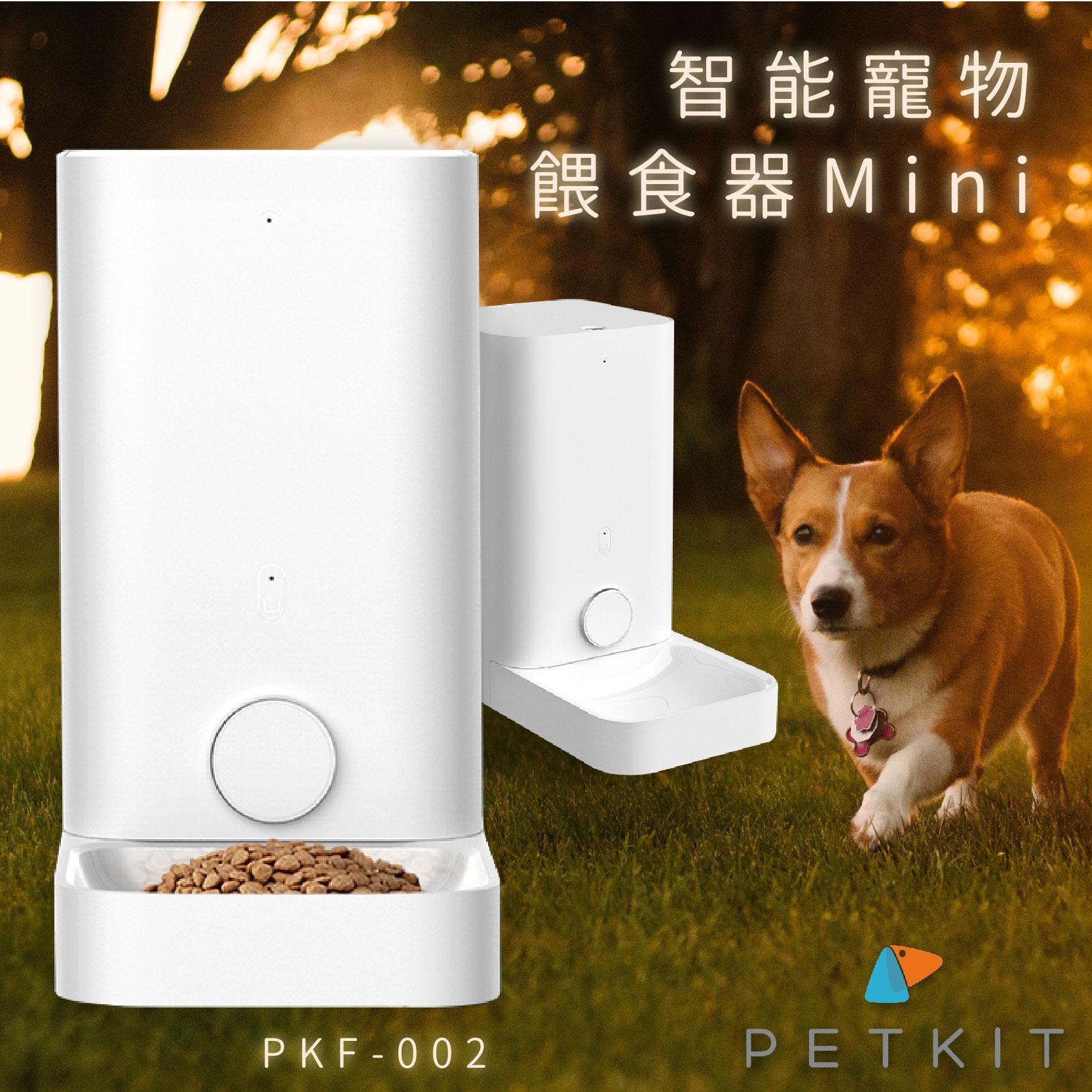 Petkit 智能寵物餵食器Mini PKF-002 寵物餐飲 寵物用品 貓咪 無線連接 可拆洗 貓用品 乾燥保鮮