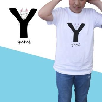 【名前入り】kid'sサイズ フレンチブルドッグ Tシャツ アルファベットY イニシャル メッセージ入れ 親子コーデ