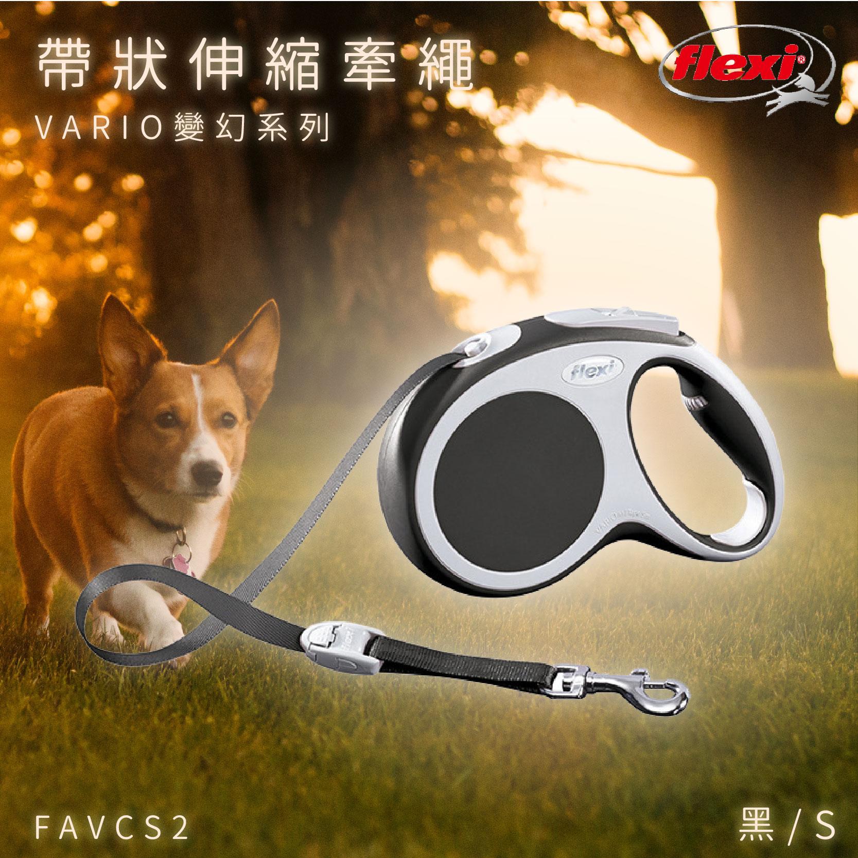 Flexi 帶狀寵物牽繩 黑S FAVCS2 變幻系列 舒適握把 狗貓 外出用品 寵物用品 寵物牽繩 德國製