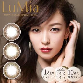 【2箱で美容マスク付♪】 カラコン ルミア ワンデー 度あり 度なし 1箱10枚 Lumia 1day 【送料無料】 カラーコンタクト 森絵梨佳 ルミアワンデー
