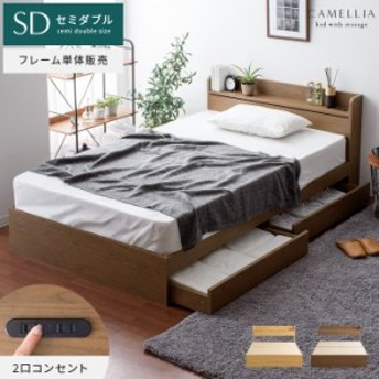 ベッド セミダブル 収納 セミダブルベッド 収納付きベッド ベッド下収納 ベッドフレーム 収納付き 引き出し 北欧 モダン 木製 ベット 宮
