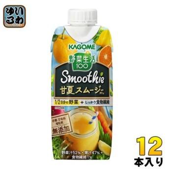 カゴメ 野菜生活100 スムージー 甘夏スムージーMix 330ml 紙パック 12本入(野菜ジュース)