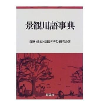 景観用語事典 中古本