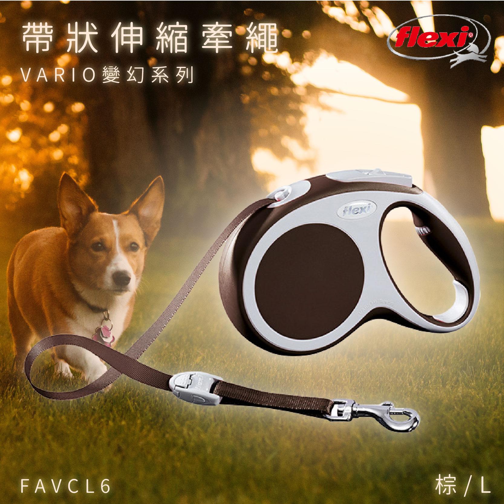 Flexi 帶狀寵物牽繩 棕L FAVCL6 變幻系列 舒適握把 狗貓 外出用品 寵物用品 寵物牽繩 德國製