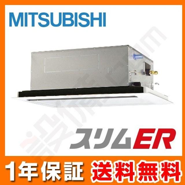 PLZ-ERMP45SLV 三菱電機 業務用エアコン スリムER 天井カセット2方向 1.8馬力 シングル 標準省エネ 単相200V ワイヤード