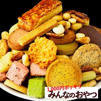 1000円ポッキリみんなのおやつシリーズ お試し/クッキー/フロランタン/あめがけナッツ/チュベ・ド・ショコラ/焼き菓子