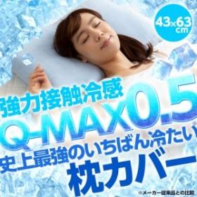 『強力接触冷感 Q-MAX0.5 ~史上最強のいちばん冷たいクール枕カバー~』43×63cm│ ひんやり寝具 枕カバー まくらカバー【DM便】【代引