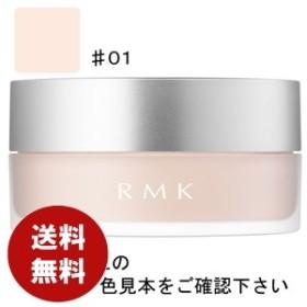 RMK トランスルーセントフェイスパウダー01 送料無料 無料ラッピング
