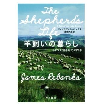 羊飼いの暮らし イギリス湖水地方の四季 ハヤカワ文庫NF/ジェイムズ・リーバンクス(著者),濱野大道(訳者)