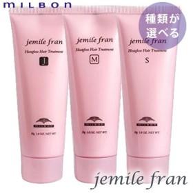 (種類が選べる)ミルボン ジェミールフラン ヒートグロス トリートメント 50g MILBON