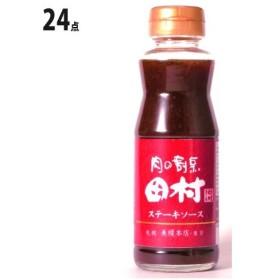 (24点セット) ソラチ 肉の割烹田村監修ステーキソース瓶 225g (2230395) (メール便不可)(ラッピング不可)