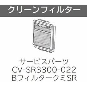 クリーンフィルター BフィルターSR CV-SR3300 022 日立 サイクロン 掃(中古良品)