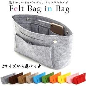 【2サイズから選べる♪】バッグインバッグ フェルト インナーバッグ 大きめ 小さめ 軽量 バッグ ポーチ レディース バッグの中を整理整頓 バックインバック おしゃれ かわいい