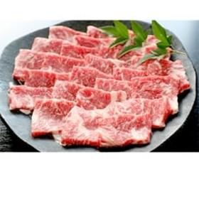 熊本あか牛 焼肉用300g(熊本県玉東町)