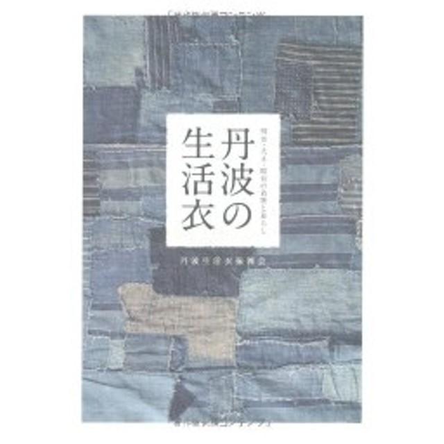 丹波の生活衣―明治・大正・昭和の着物と暮らし 中古本