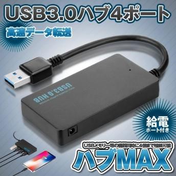 USB3.0 ハブ 4ポート バスパワー 高速データ転送 USB3.0高速ハブ 給電ポート付き コンパクト USB HUB LED指示灯 HUBBBMAX