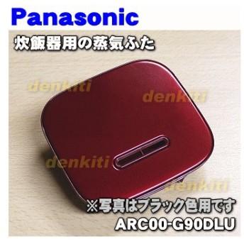 ARC00-G90DLU ナショナル パナソニック 炊飯器 用の 蒸気蓋 蒸気ふた ★ National Panasonic