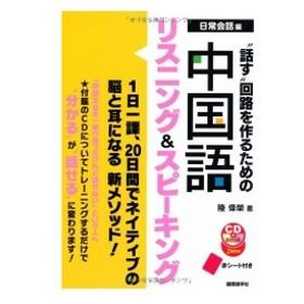 """""""話す""""回路を作るための中国語リスニング&スピーキング (CDブック) 中古本"""