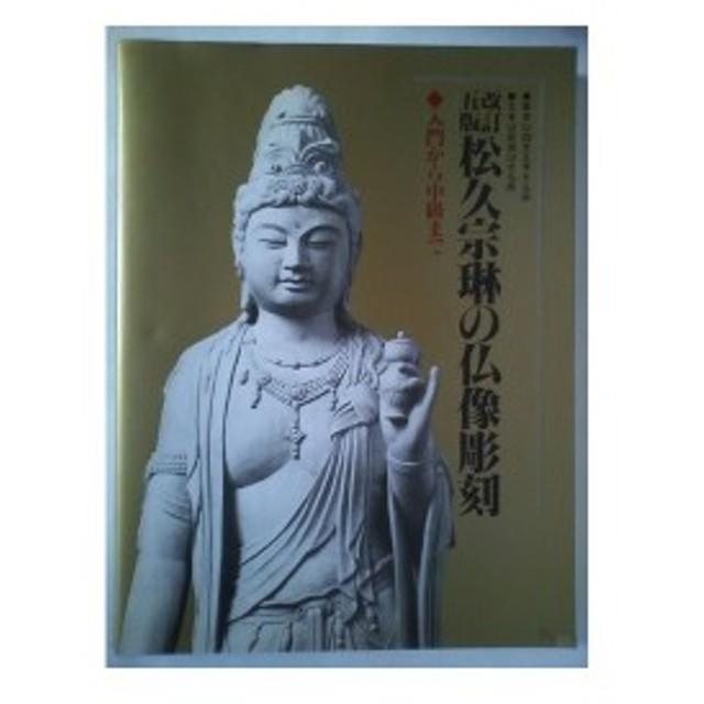 松久宗琳の仏像彫刻―初級から中級まで 中古本
