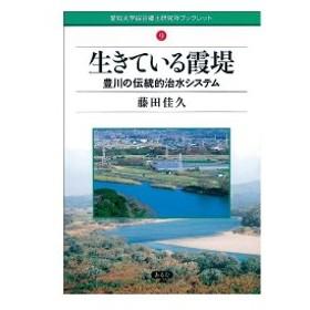 生きている霞堤―豊川の伝統的治水システム (愛知大学綜合郷土研究所ブックレット (9)) 中古本