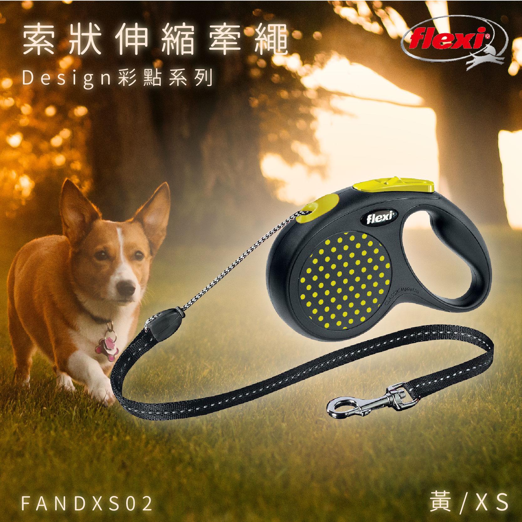 Flexi 索狀寵物牽繩 黃XS FANDXS02 彩點系列 舒適握把 狗貓 外出用品 寵物用品 寵物牽繩 德國製