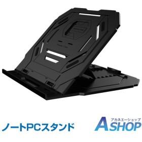 ノートパソコンスタンド PC スマホスタンド付き 回転 タブレット 角度調整 mb122