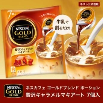 【ネスレ公式通販】ネスカフェ ゴールドブレンド ポーション 贅沢キャラメルマキアート 7個