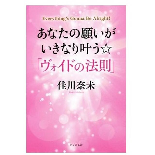 あなたの願いがいきなり叶う☆「ヴォイドの法則」/佳川奈未(著者)
