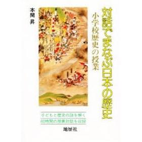 【新品】【本】対話でまなぶ日本の歴史 小学校歴史の授業 本間昇/著