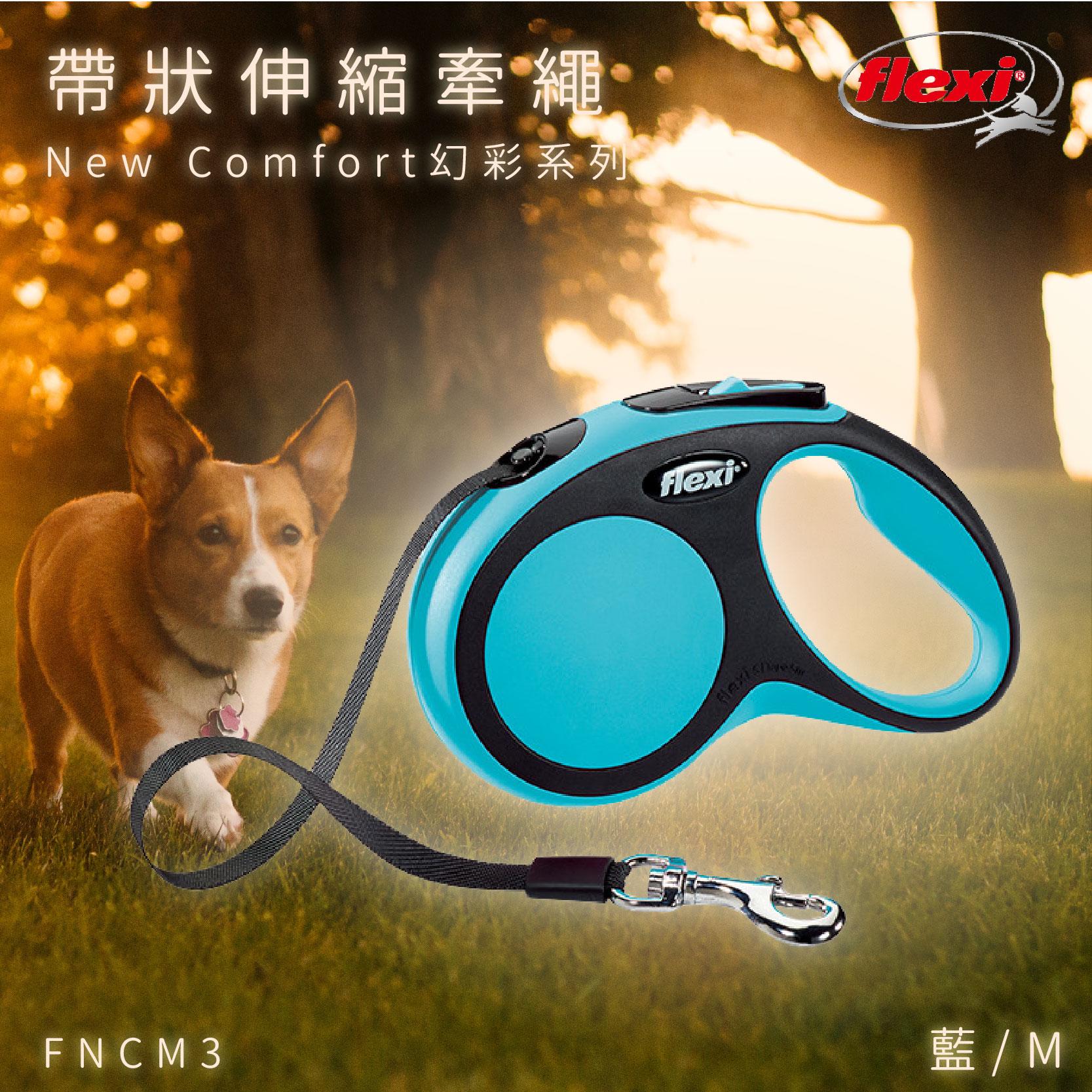 Flexi 帶狀寵物牽繩 藍M FNCM3 幻彩系列 舒適握把 狗貓 外出用品 寵物用品 寵物牽繩 德國製