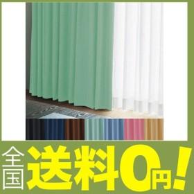 窓美人 エール 遮光性カーテン&UVカットミラーレース エメラルドグリーン 幅150×丈190(188) cm 各1枚 カーテン1