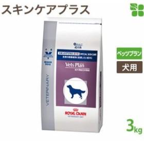 ロイヤルカナン 食事療法食 犬用 ベッツプラン スキンケアプラス 成犬用 ドライ 3kg ベテリナリーダイエット 成犬用 ドッグフード