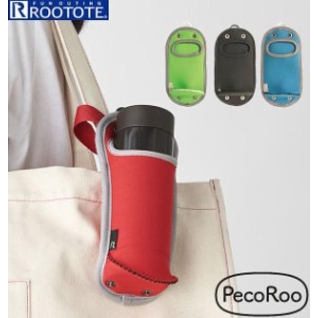 Rootote ルートート ボトルホルダー