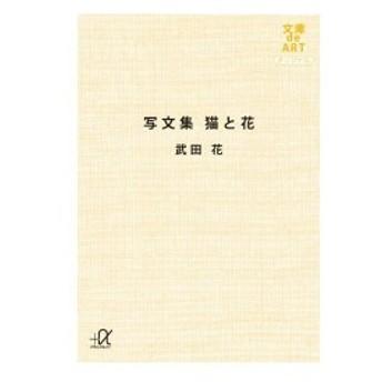 写文集 猫と花 (講談社+α文庫) 中古本