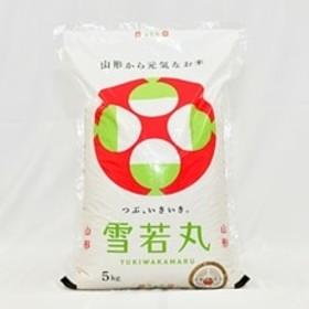 米食味鑑定士厳選 雪若丸 (精米) 5kg