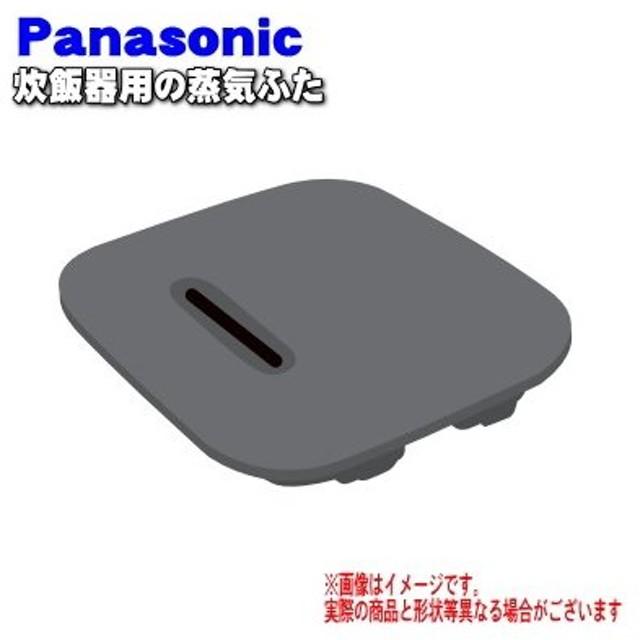 ARC00-G90K3U ナショナル パナソニック 炊飯器 用の 蒸気蓋 蒸気ふた ★ National Panasonic