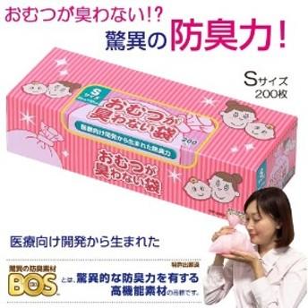 【ベビー】おむつが臭わない袋 ベビー用箱型Sサイズ200枚