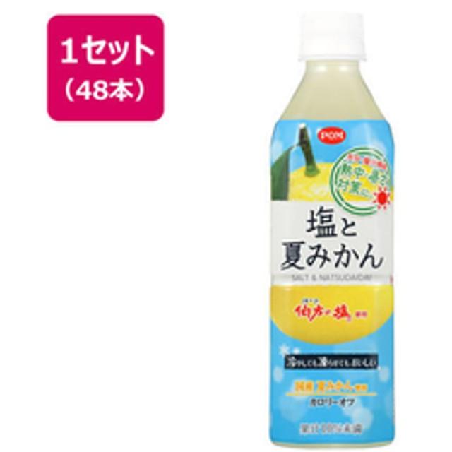 シヤチハタPOM 塩と夏みかん 490ml×48本F325316-136730