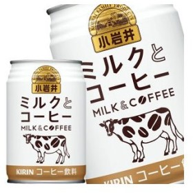 キリン 小岩井 ミルクとコーヒー 280g缶×24本 賞味期限:2ヶ月以上 3ケースごとに送料をご負担いただきます【4〜5営業日以内に出荷】