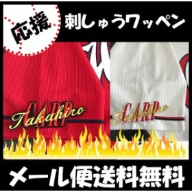 広島カープ 刺しゅうワッペン CARP takahiro 新井
